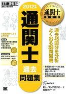 通関士過去問題集(2012年版)