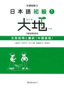日本語初級1大地文型説明と翻訳中国語版