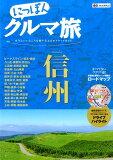 にっぽんクルマ旅信州 (Mapple)