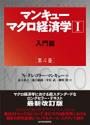 マンキュー マクロ経済学1入門篇(第4版)