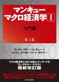マンキューマクロ経済学(1)第4版 入門篇