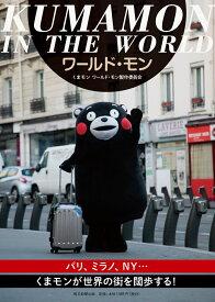 ワールド・モン KUMAMON IN THE WORLD [ くまモン ワールド・モン製作委員会 ]