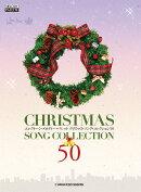 エレクトーン・メロディー・パレット クリスマス・ソング・コレクション50