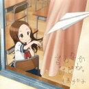 TVアニメ『からかい上手の高木さん』OPテーマ 「言わないけどね。」(アニメ盤)