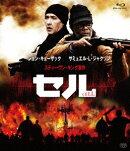 セル【Blu-ray】