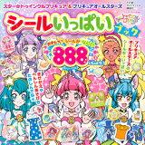 スター☆トゥインクルプリキュア&プリキュアオールスターズシールいっぱいブック (たの幼TVデラックス)