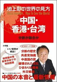 池上彰の世界の見方 中国・香港・台湾 分断か融合か [ 池上 彰 ]