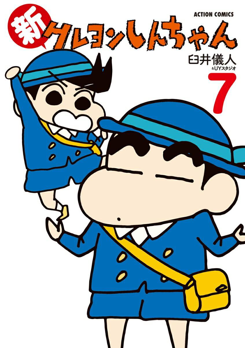 新クレヨンしんちゃん(7) [ 臼井儀人&UYスタジオ ]