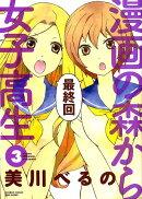 漫画の森から女子高生(3)