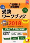 【予約】介護福祉士国家試験受験ワークブック2018下