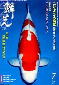 鱗光(2015-7) 第3回国際錦鯉幼魚品評会/ニシキゴイの病気