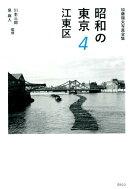 昭和の東京(4)