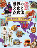 世界の文化と衣食住 南北アメリカ・オセアニア