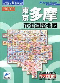 【バーゲン本】リンクルミリオン 東京多摩市街道路地図 (リンクルミリオン) [ 2011年 ]