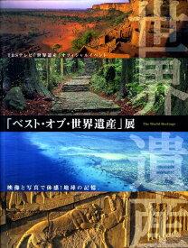 「ベスト・オブ・世界遺産」展 TBSテレビ「世界遺産」オフィシャルイベント