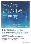 【POD】天から好かれる生き方〜世界一幸運で楽チンな人生のすすめ〜