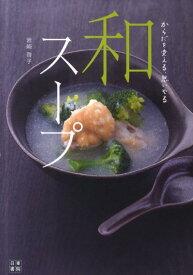 和スープからだを変える、思いやる からだを変える、思いやる [ 岩崎啓子 ]