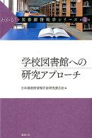 学校図書館への研究アプローチ