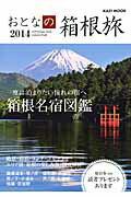 おとなの箱根旅(2014)