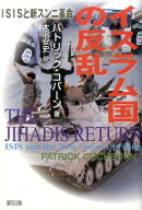 イスラム国の反乱