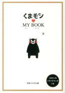 くまモン・MY BOOK