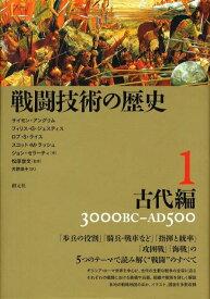 戦闘技術の歴史(1) 古代編