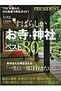 すばらしいお寺・神社ベスト80 お坊さんも神主さんも「一生に一度は行きたい!」 (President mook) [ 松島龍戒 ]
