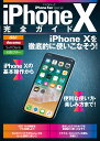 iPhone X完全ガイド (マイナビムック) [ 松山 茂 ]
