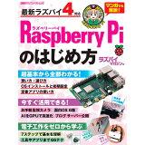 Raspberry Piのはじめ方 (日経BPパソコンベストムック)