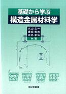 基礎から学ぶ構造金属材料学