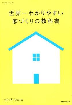 世界一わかりやすい家づくりの教科書(2018-2019)
