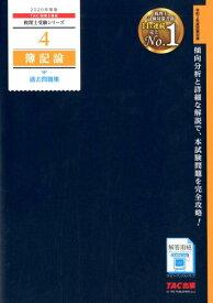 2020年度版 4 簿記論 過去問題集 [ TAC株式会社(税理士講座) ]