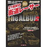 21世紀の街道レーサーThe ALBUM(2) 令和元年編 (Motor Magazine Mook)