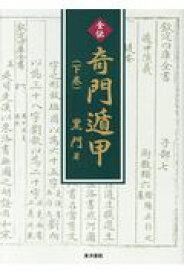 全伝奇門遁甲(下巻) [ 黒門 ]