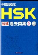 中国語検定HSK公式過去問集5級