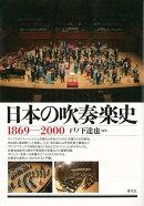 【バーゲン本】日本の吹奏楽史 1869-2000