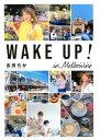 WAKE UP! in メルボルン バイリンガールちかのプチ移住生活 [ 吉田 ちか ]