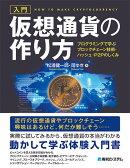 入門 仮想通貨の作り方 - プログラミングで学ぶブロックチェーン技術・ハッシュ・P2Pのしくみ