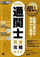 通関士完全攻略ガイド(2012年版)