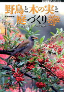 BIRDER SPECIAL 野鳥と木の実と庭づくり(仮)