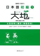 日本語初級1大地文型説明と翻訳韓国語版