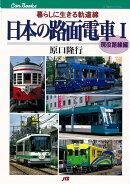 【バーゲン本】日本の路面電車1 現役路線編