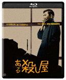 ある殺し屋 修復版【Blu-ray】