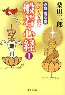 マンガで読む般若心経(1)改訂版