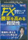 DVD>バカラ村式FX短期トレードテクニック 勝率を高める相関性 [Wizard Seminar DVD Library] (<DVD>) [ バカラ村 ]