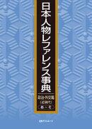 日本人物レファレンス事典 政治・外交篇(近現代)