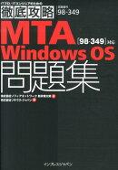 MTA Windows OS「98-349」対応問題集