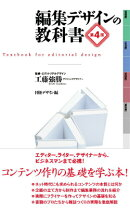 編集デザインの教科書第4版
