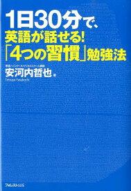 1日30分で、英語が話せる!「4つの習慣」勉強法 [ 安河内哲也 ]