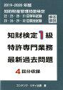 知財検定1級特許専門業務最新過去問題4回分収録(2019-2020年版) [ コンテンツ・シティ出版事業部 ]